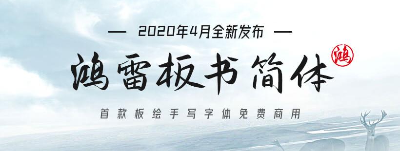 好站推荐 猫啃网 最新最全的无版权可免费商用中文字体下载网站!插图